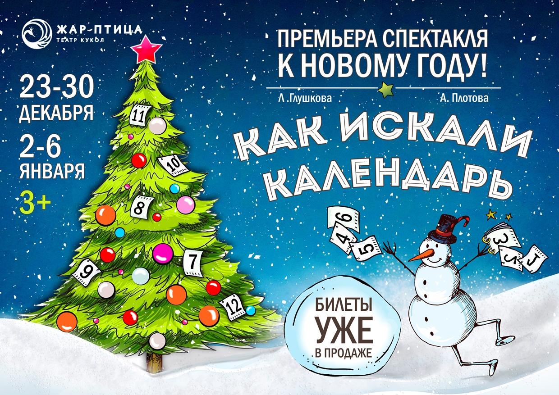 Детские праздники на новый год 2017